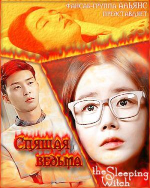 The Sleeping Witch - Спящая ведьма ✸ 2013 ✸ Корея Южная