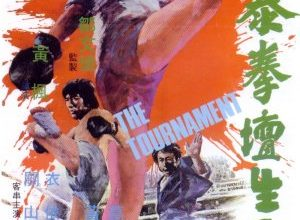 The Tournament 300x220 - Турнир ✸ 1974 ✸ Гонконг