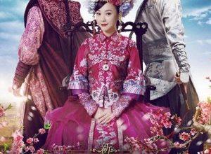 Time To Love 300x220 - Поразительное на каждом шагу: Эпоха любви ✸ 2015 ✸ Китай