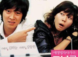 Too Beautiful to Lie 300x220 - Не верь ей ✸ 2004 ✸ Корея Южная