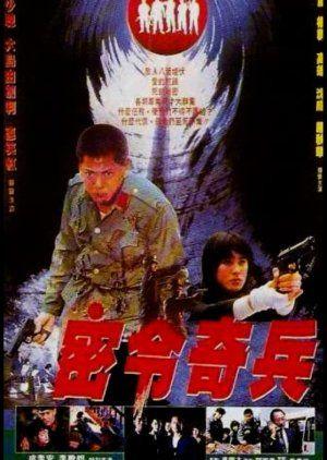 Wu hui xing dong - Побег в ад ✸ 1990 ✸ Гонконг