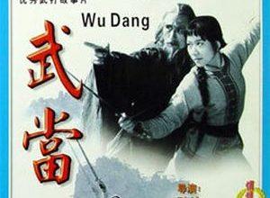 Wudang 300x220 - Неустрашимый Вудан ✸ 1985 ✸ Китай