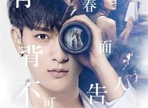 Xia tian 19 sui de xiao xiang 300x220 - Грань невинности ✸ 2017 ✸ Китай