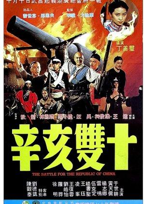 Xin hai shuang shi - Битва за Республику Китай ✸ 1981 ✸ Гонконг