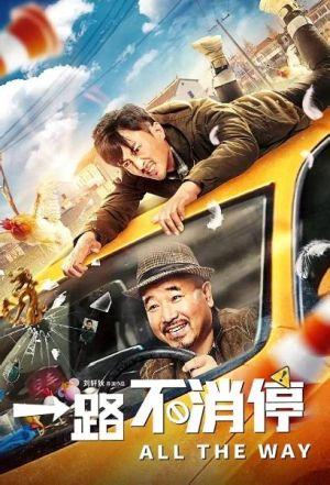 Yilu bu xiaoting - Такси: педаль до упора ✸ 2020 ✸ Китай