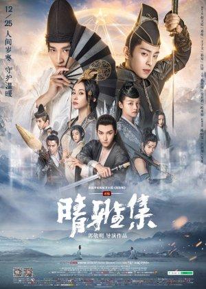 Yin Yang Master - Колдун: Мечта о вечности ✸ 2020 ✸ Китай