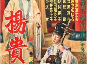 Yokihi 300x220 - Принцесса Ян Гуй Фэй ✸ 1955 ✸ Гонконг
