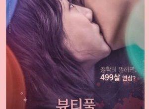 Z0zDLf 300x220 - Прекрасная вампирша ✸ 2018 ✸ Корея Южная