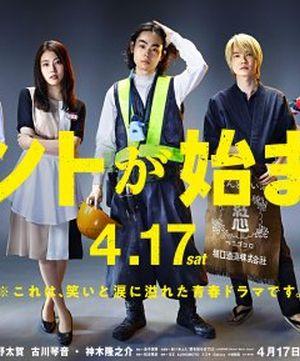 konto ga hajimaru japanese 2021 - Начало сказки ✸ 2021 ✸