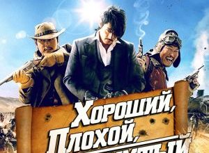 x1000 1 22 300x220 - Хороший, плохой, долбанутый ✸ 2008 ✸ Корея Южная