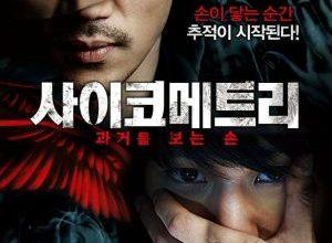 x1000 1 27 300x220 - Психометрия ✸ 2013 ✸ Корея Южная