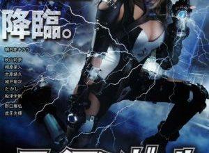 x1000 1 56 300x220 - Железная девушка ✸ 2012 ✸ Япония