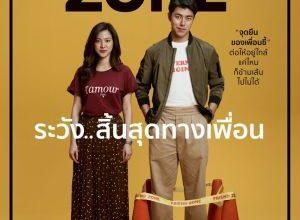 x1000 1 66 300x220 - Френдзона ✸ 2019 ✸ Таиланд