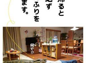 x1000 1 67 300x220 - Когда я прихожу домой, моя жена всегда притворяется мёртвой ✸ 2018 ✸ Япония