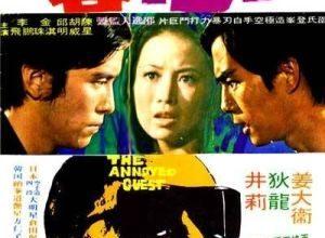 x1000 1 74 300x220 - Рассерженный гость ✸ 1972 ✸ Гонконг