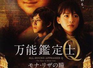 x1000 1 79 300x220 - Оценщица широкого профиля Кью: Глаза Моны Лизы ✸ 2014 ✸ Япония