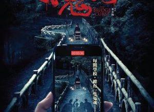 x1000 1 85 300x220 - Проклятый мост ✸ 2020 ✸ Тайвань