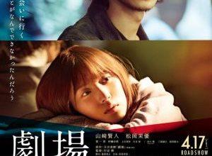 x1000 1 86 300x220 - Театр ✸ 2020 ✸ Япония