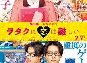 x1000 1 87 300x220 - Любовь – проблема для отаку ✸ 2020 ✸ Япония