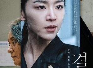 x1000 1 90 300x220 - Невиновная ✸ 2020 ✸ Корея Южная