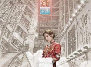 x1000 108 300x220 - Мой принц Эдвард ✸ 2020 ✸ Гонконг