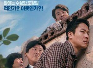x1000 112 300x220 - Хороший сосед ✸ 2020 ✸ Корея Южная