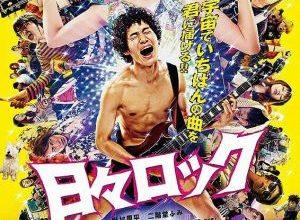 x1000 2 47 300x220 - Хиби Рок: Рокер и поп-звезда ✸ 2014 ✸ Япония