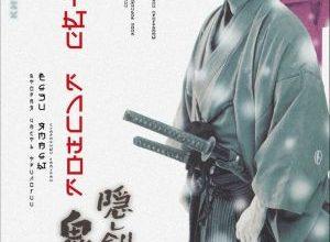 x1000 2 48 300x220 - Скрытый клинок ✸ 2004 ✸ Япония