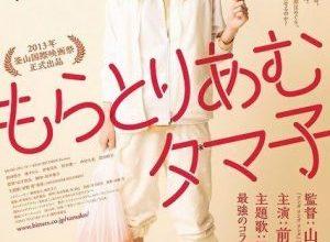 x1000 2 60 300x220 - Мораторий Тамако ✸ 2013 ✸ Япония
