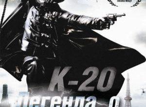 x1000 2 68 300x220 - К-20: Легенда о маске ✸ 2008 ✸ Япония
