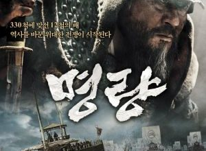 x1000 2 8 300x220 - Битва за Мён Рян ✸ 2014 ✸ Корея Южная