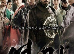 x1000 20 300x220 - Гнев короля ✸ 2014 ✸ Корея Южная