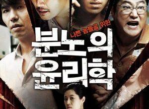 x1000 23 300x220 - Урок этики ✸ 2013 ✸ Корея Южная
