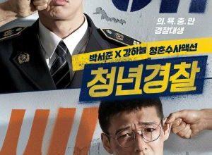 x1000 3 19 300x220 - Молодые копы ✸ 2017 ✸ Корея Южная