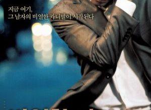 x1000 3 37 300x220 - Карнавал бесчестия ✸ 2006 ✸ Корея Южная