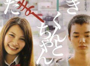 x1000 3 51 300x220 - Лжец и рассеянная девочка ✸ 2010 ✸ Япония