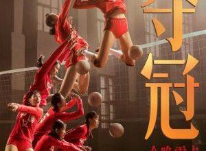 x1000 3 57 300x220 - Женская волейбольная сборная ✸ 2020 ✸ Гонконг