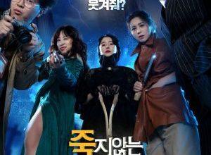 x1000 3 59 300x220 - Ночь бессмертных ✸ 2020 ✸ Корея Южная