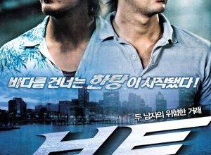 x1000 33 300x220 - Лодка ✸ 2009 ✸ Корея Южная