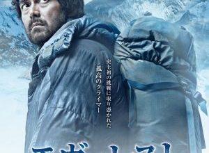 x1000 4 23 300x220 - Эверест — вершина богов ✸ 2016 ✸ Япония
