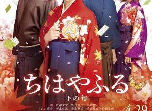 x1000 5 13 300x220 - Чихаяфуру. Фильм второй ✸ 2016 ✸ Япония