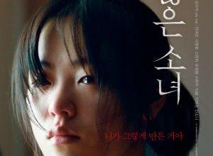 x1000 5 9 300x220 - После моей смерти ✸ 2017 ✸ Корея Южная