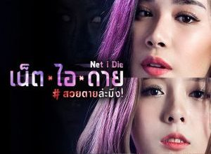 x1000 60 300x220 - Смерть онлайн ✸ 2017 ✸ Таиланд