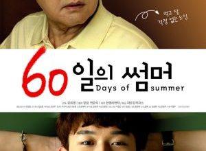 x1000 61 300x220 - 60 дней лета ✸ 2018 ✸ Корея Южная