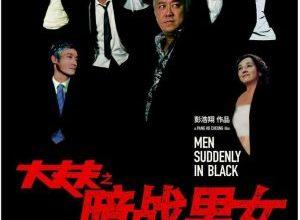 x1000 76 300x220 - Неожиданные люди в черном ✸ 2003 ✸ Гонконг