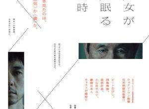 x1000 87 300x220 - Пока женщины спят ✸ 2016 ✸ Япония