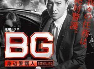 BG Shinpen keigonin 300x220 - Личный телохранитель ✸ 2018 ✸ Япония