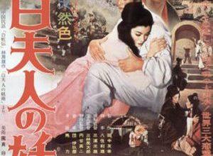Byaku fujin no yoren 300x220 - Околдованная любовь Мадам Пай ✸ 1956 ✸ Гонконг