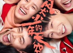 Feng quan shao nian de tian kong 300x220 - Бегай, пока молодой ✸ 2020 ✸ Китай