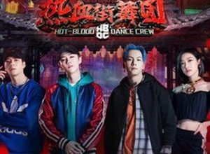 Hot Blood Dance Crew 300x220 - Hot Blood Dance Crew ✸ 2018 ✸